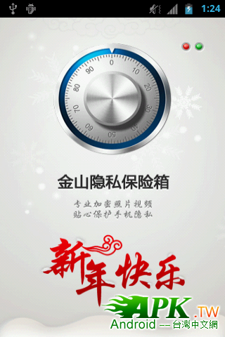 device-2012-01-18-132428.png