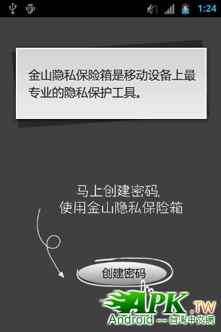 device-2012-01-18-132436.png