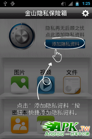 device-2012-01-18-132500.png