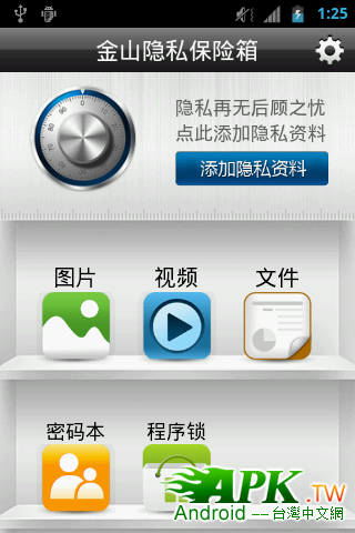 device-2012-01-18-132505.png