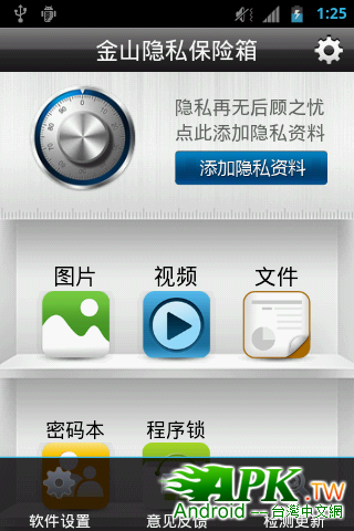 device-2012-01-18-132510.png