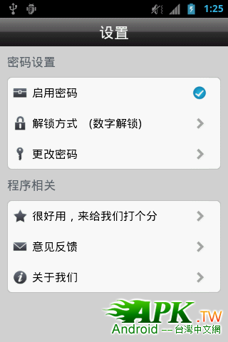 device-2012-01-18-132516.png