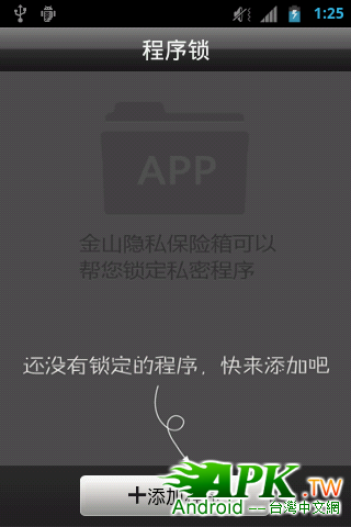 device-2012-01-18-132523.png