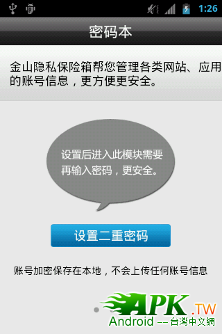 device-2012-01-18-132614.png