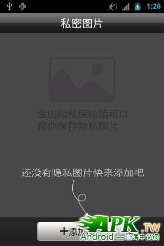 device-2012-01-18-132621.png