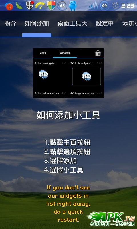 豌豆荚截屏(5).jpg