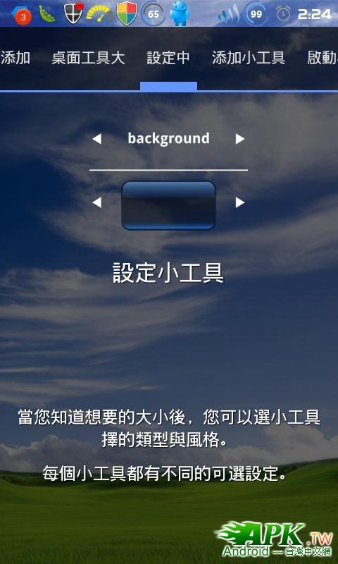 豌豆荚截屏(7).jpg