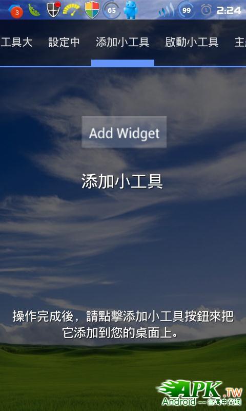 豌豆荚截屏(8).jpg