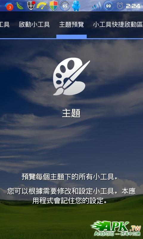 豌豆荚截屏(11).jpg