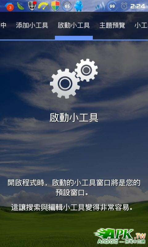 豌豆荚截屏(10).jpg