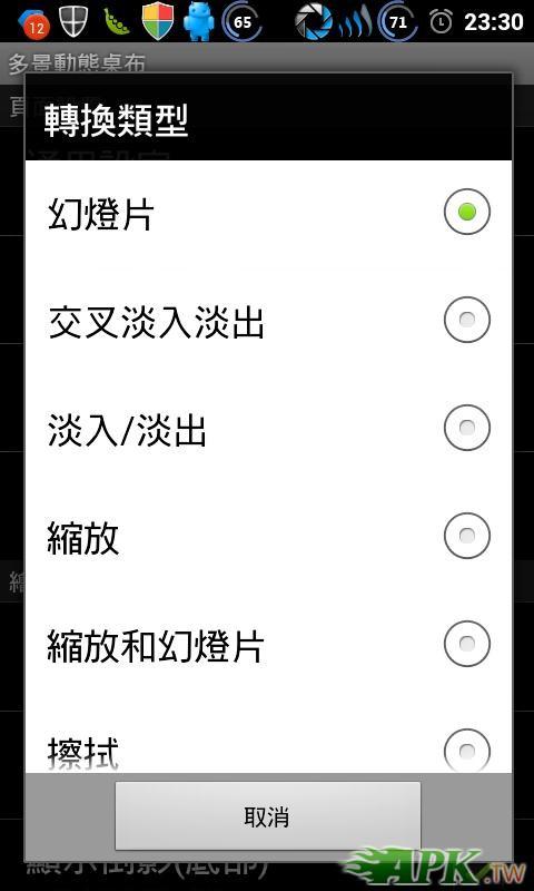 豌豆荚截屏(1).jpg