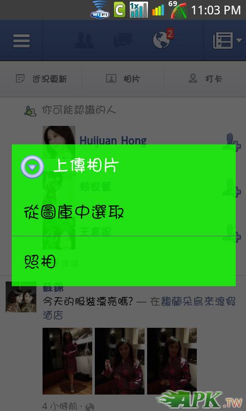 臉書多變華康字.png