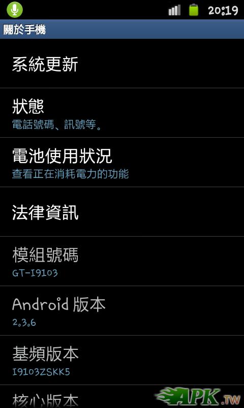 手機版本2.3.6