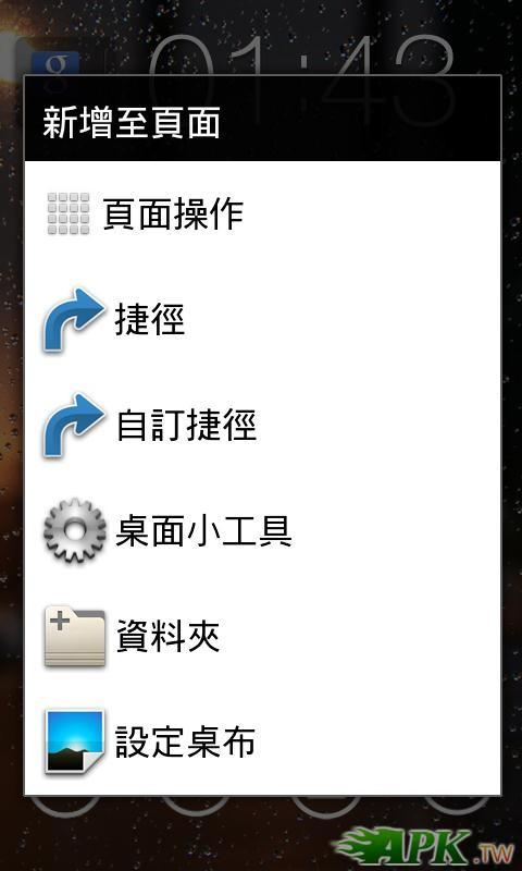 豌豆荚截屏(12).jpg