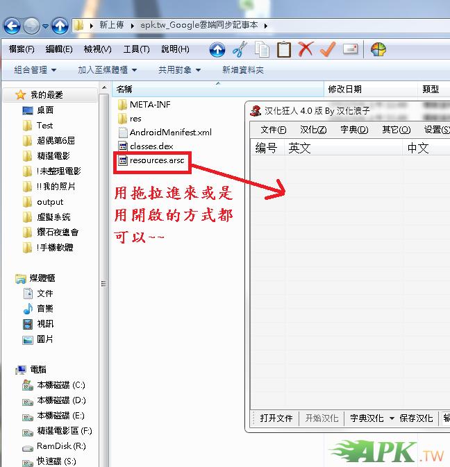 06開啟要漢化檔.png