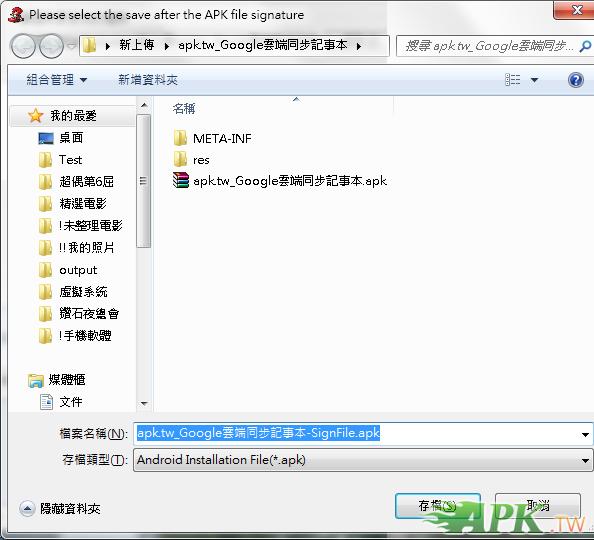 1303存已完成的apk檔.png