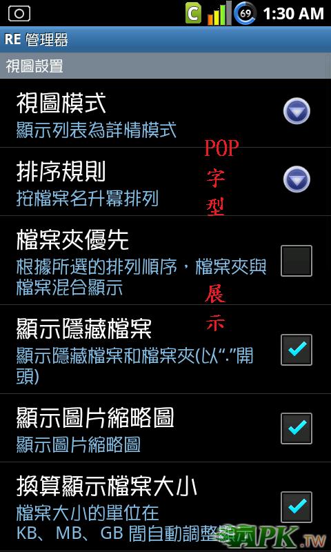 08pop字型.png