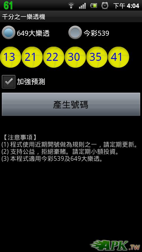 screenshot_2012-04-19_1604_1.png