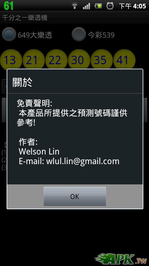 screenshot_2012-04-19_1605.png