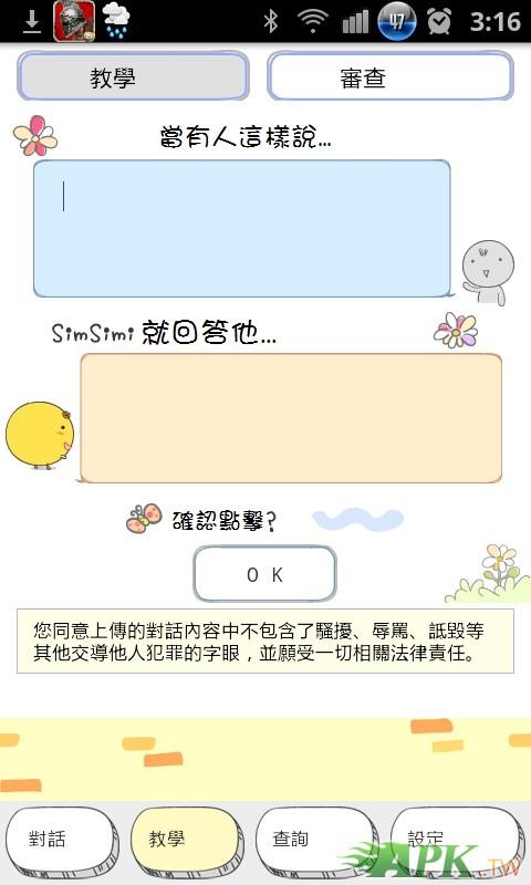 SC20120421-031631.jpg