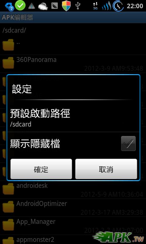 豌豆荚截图20120513215850.png