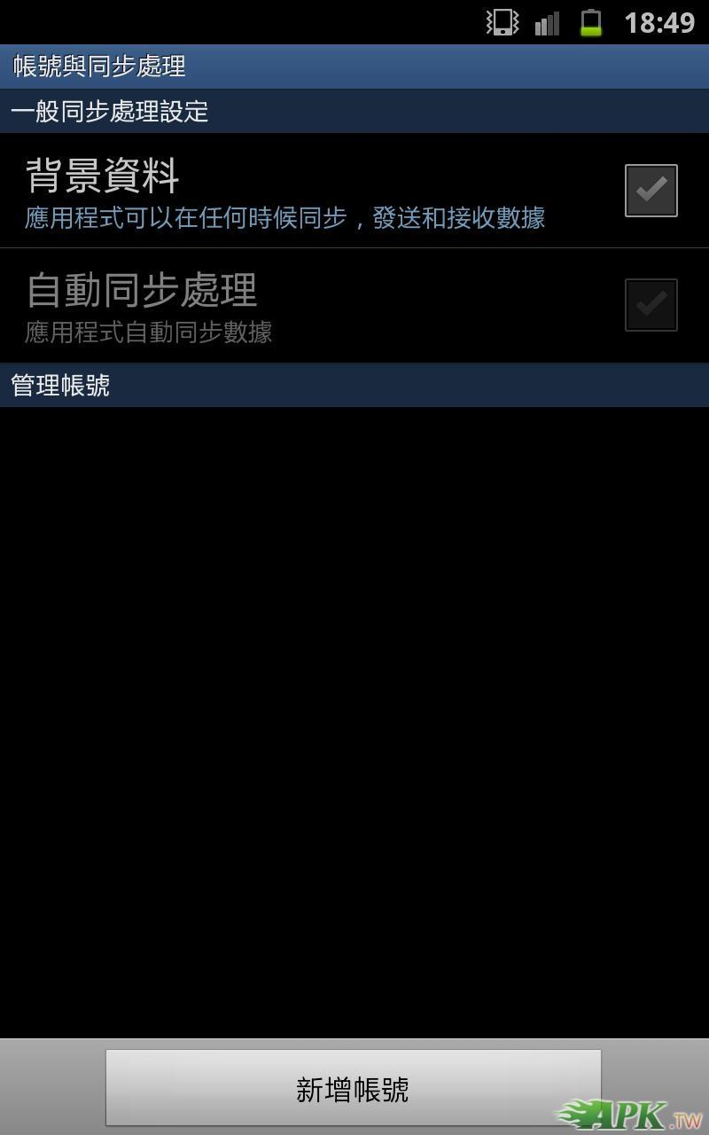 SC20120522-184949.JPG