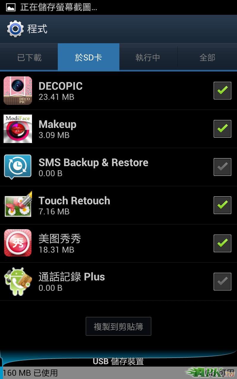 Screenshot_2012-05-25-11-39-03.JPG