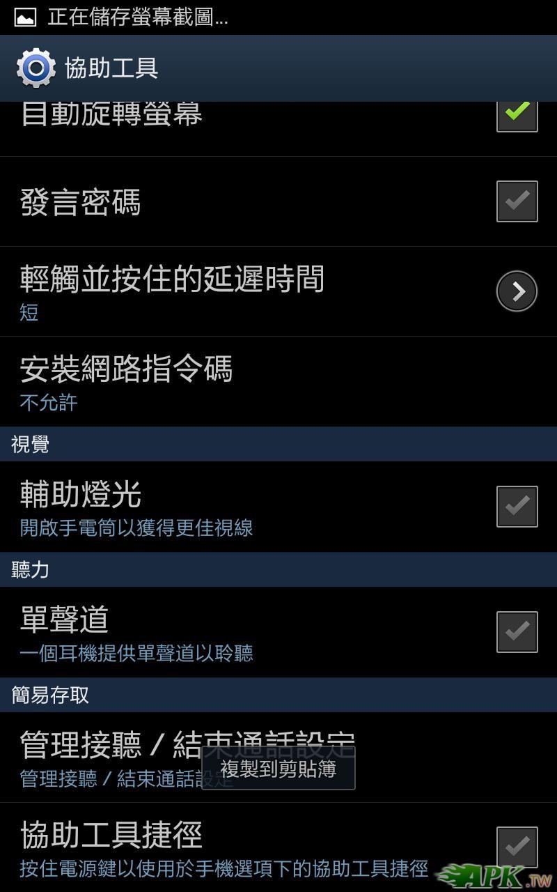 Screenshot_2012-05-25-11-40-23.JPG