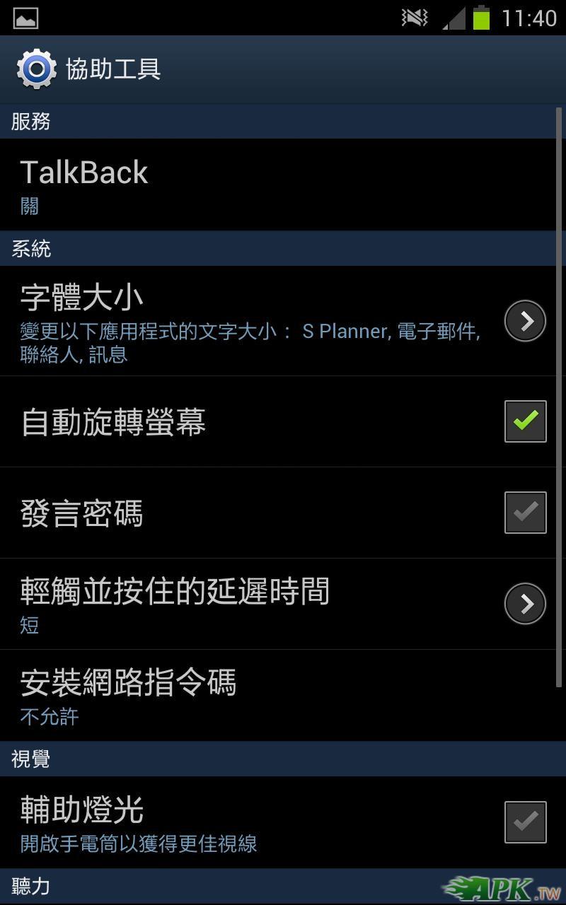 Screenshot_2012-05-25-11-40-19.JPG