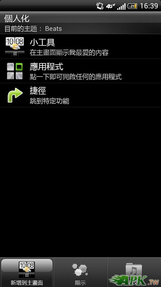 2012-06-01_16-39-07.JPG