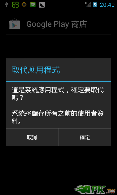 豌豆荚截图20120618204032.png