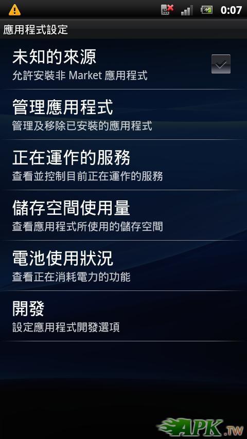screenshot_2012-06-30_0007_6.JPG