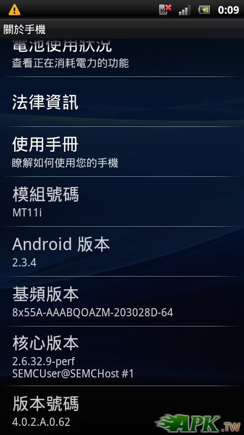 screenshot_2012-06-30_0009_2.JPG