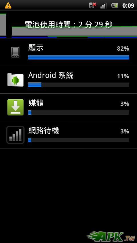 screenshot_2012-06-30_0009_6.JPG