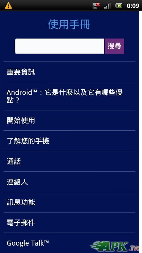 screenshot_2012-06-30_0009_8.JPG
