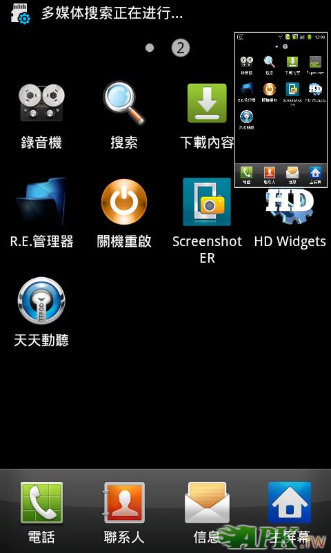 screen_20120708_1308_1.png