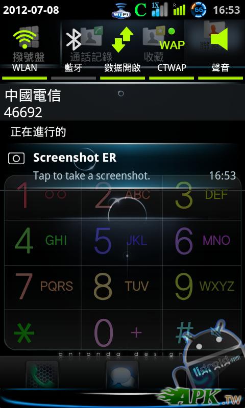 screen_20120708_1653.png
