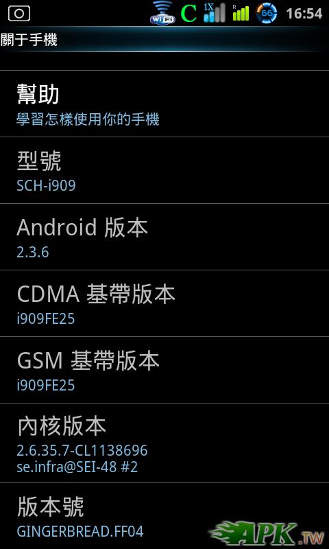 screen_20120708_1654_1.png