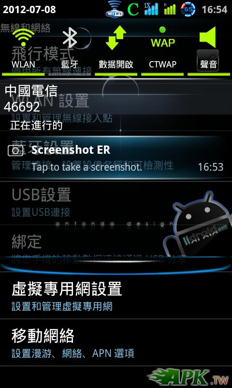 screen_20120708_1654_2.png