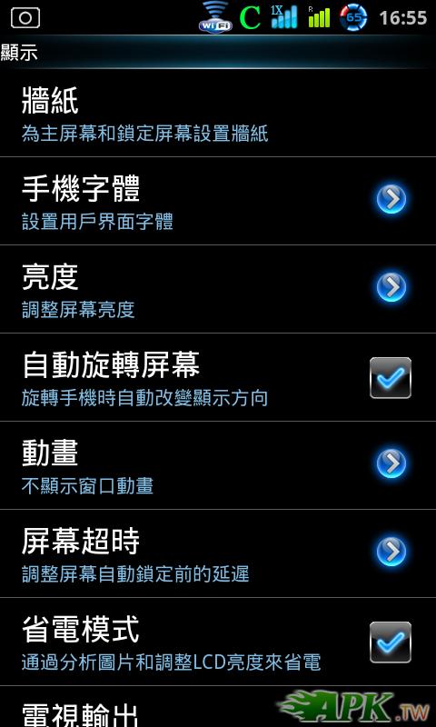 screen_20120708_1655.png