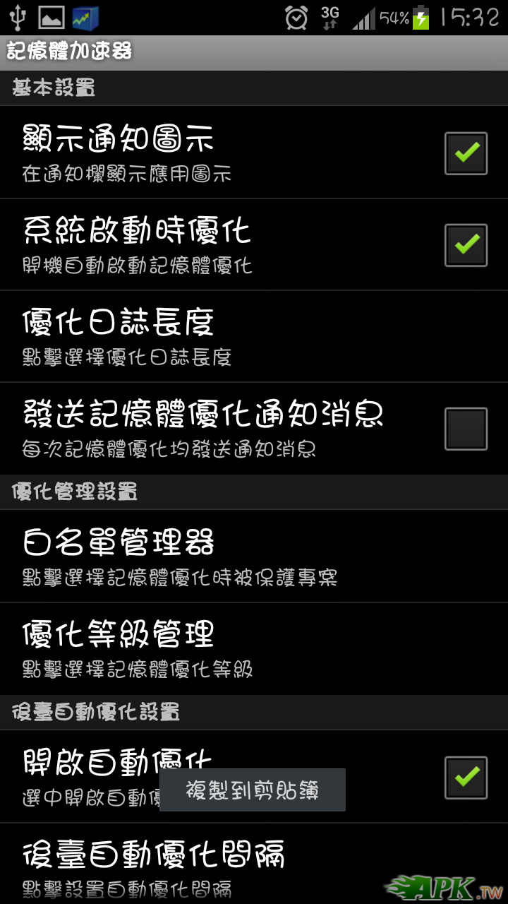 Screenshot_2012-07-14-15-32-09.png