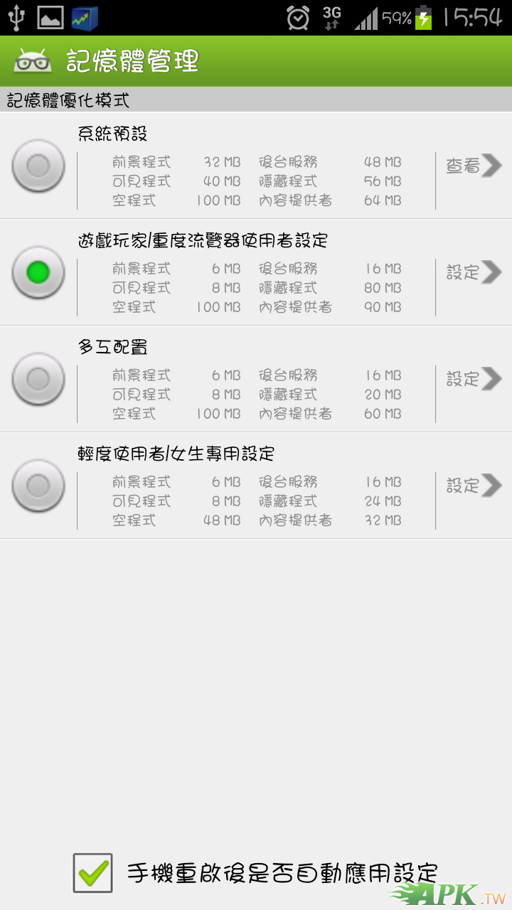 Screenshot_2012-07-14-15-54-27.png