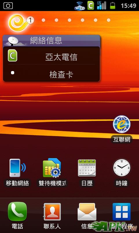 screen_20120714_1549.png