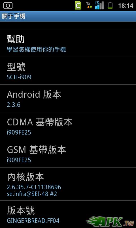 screen_20120714_1814.png