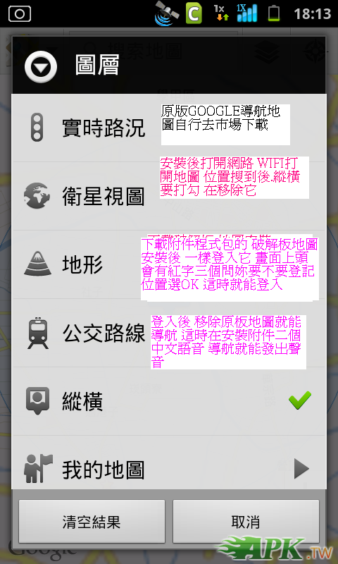 screen_20120714_1813.png