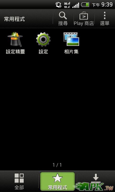 2012-07-14_21-39-07.JPG