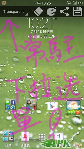 Screenshot_2012-07-18-22-26-38.png