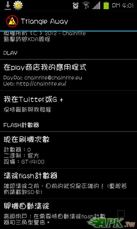 Screenshot_2012-07-23-16-01-55.png