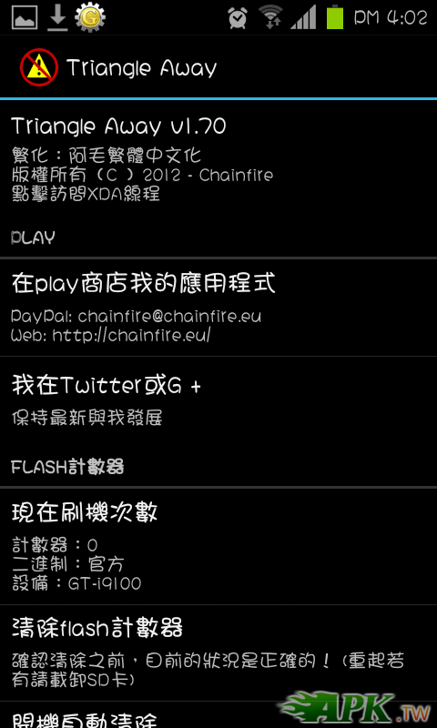 Screenshot_2012-07-23-16-02-02.png