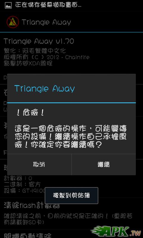 Screenshot_2012-07-23-16-02-06.png
